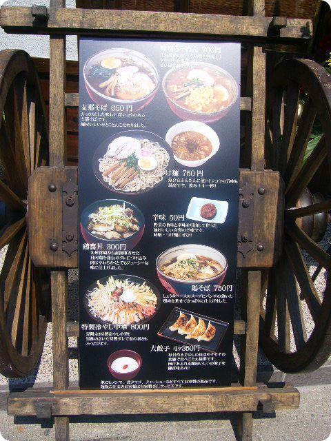麺屋 いしい 3