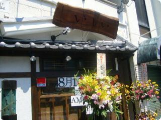麺屋 いしい 2