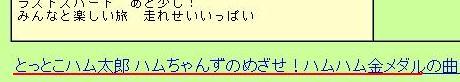 ハム太郎2