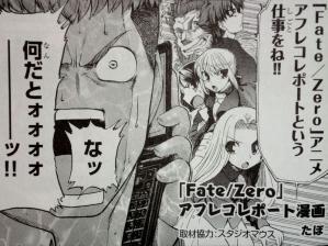 FateZero コミックアラカルト 乱雲編 (14)
