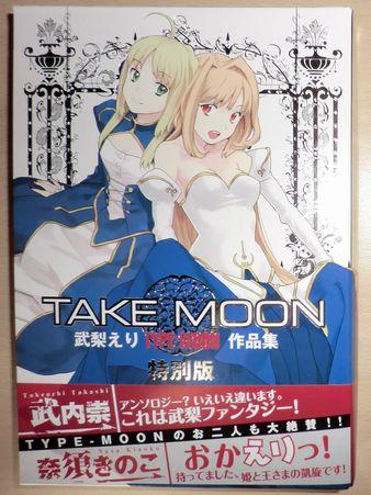 TAKEMOON 武梨えり TYPE-MOON作品集 特別版 (1)