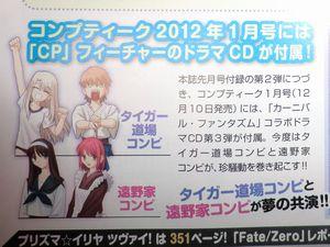 コンプエース 2012年 1月号 Fate関連 (10)