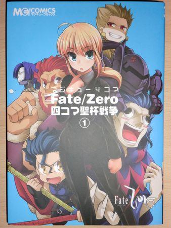 マジキュー4コマ FateZero 四コマ聖杯戦争 1巻  (1)