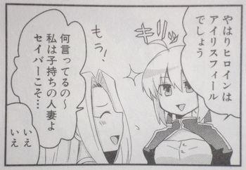 マジキュー4コマ FateZero 四コマ聖杯戦争 1巻  (2)