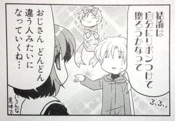 マジキュー4コマ FateZero 四コマ聖杯戦争 1巻  (7)