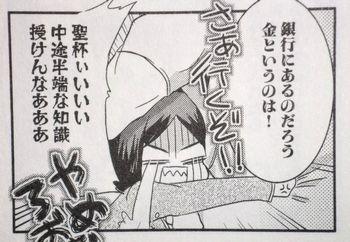 マジキュー4コマ FateZero 四コマ聖杯戦争 1巻  (6)