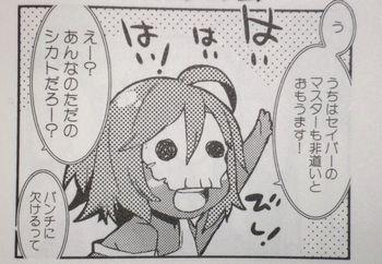 マジキュー4コマ FateZero 四コマ聖杯戦争 1巻  (5)
