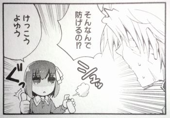 マジキュー4コマ FateZero 四コマ聖杯戦争 1巻  (9)