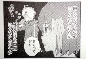 マジキュー4コマ FateZero 四コマ聖杯戦争 1巻  (10)