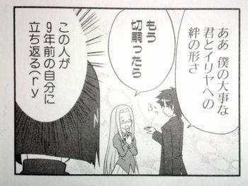 マジキュー4コマ FateZero 四コマ聖杯戦争 1巻  (22)