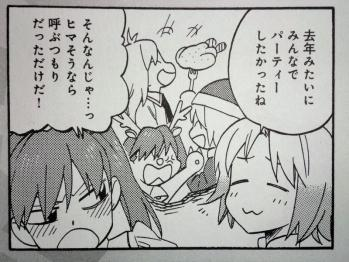 コンプティーク 2012年 1月号 Fate関連 (7)