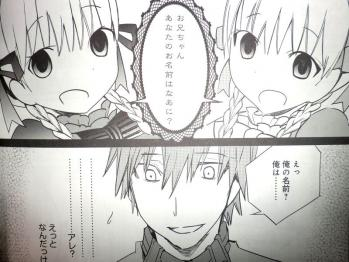 コンプティーク 2012年 1月号 Fate関連 (6)