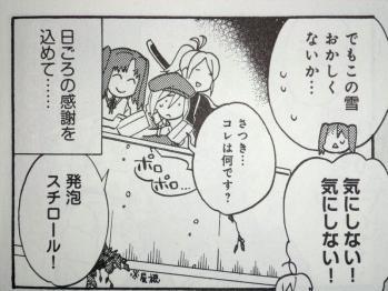 コンプティーク 2012年 1月号 Fate関連 (8)