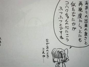 コンプティーク 2012年 1月号 Fate関連 (9)