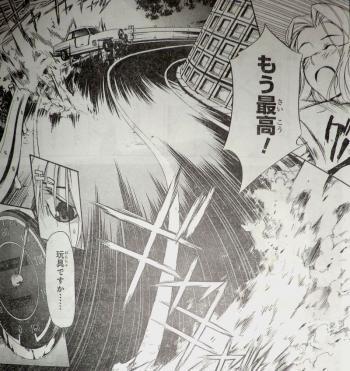 ヤングエース 2012年 2月号 Fate関連 (2)