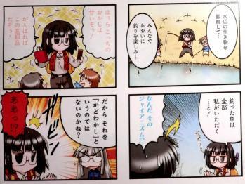 氷室の天地 Fate/school life 2012年2月号 (2)