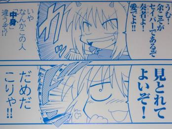 氷室の天地 Fate/school life 5巻 (4)