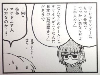 氷室の天地 Fate/school life 5巻 (7)