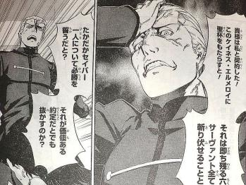 ヤングエース 2012年 Fate関連 (4)