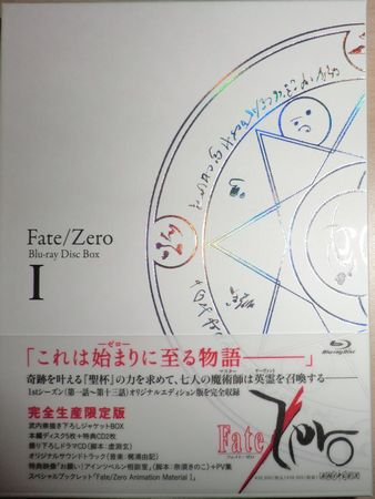 FateZero Blu-ray Disc Box I  (1)
