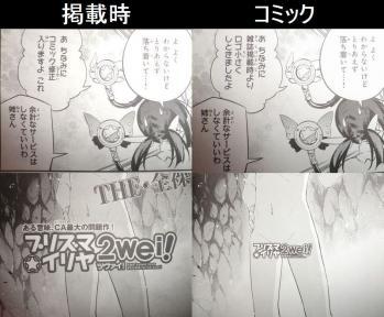 Fate kaleid liner プリズマ☆イリヤ ツヴァイ! 5巻 (2)