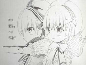 フェイトエクストラ 2巻 (8)