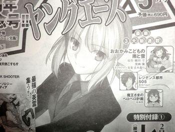 コンプエース 2012年 5月号 Fate関連 (7)