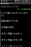 HTC_C510e_JP④