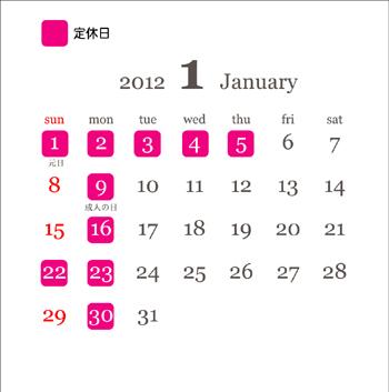 201201カレンダー