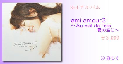 amiamour3.jpg