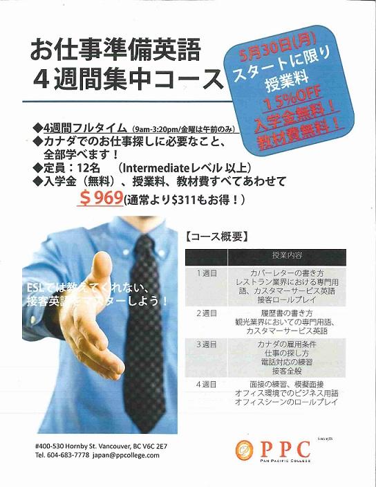 PPC お仕事準備英語4週間集中コース 5月30日