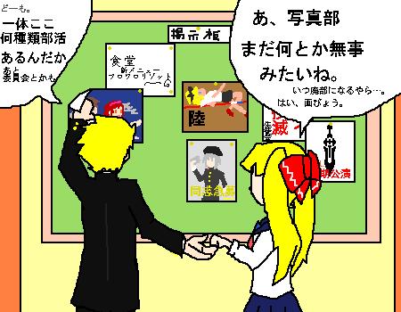 七竜学園の掲示板
