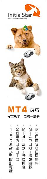 MetaTrader4ならイニシアMT4