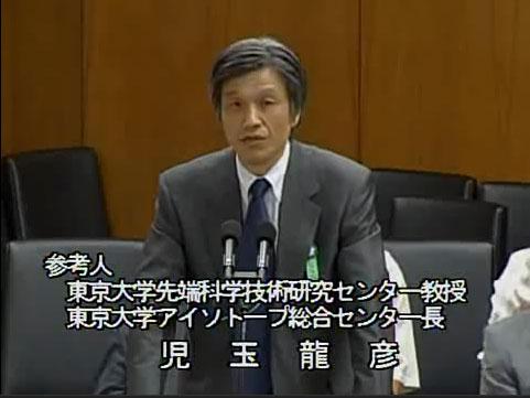 児玉氏 委員会の発言