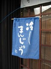 冷やし饅頭の旗