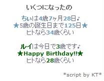 ルイ誕生日