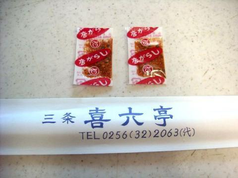 喜六亭・タンタンメン 唐辛子