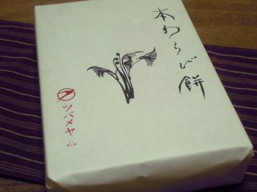 わらび餅箱