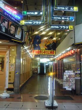 柳ヶ瀬商店街映画館