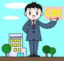 企业的社会责任 CSR 管理活动 ISO 国际标准化组织