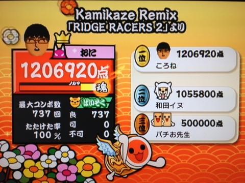 Kamikaze Remix(ばいそく) 全良