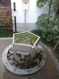 清明井戸。
