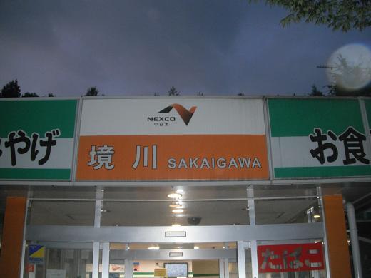 110813-P01sakaigawa PA