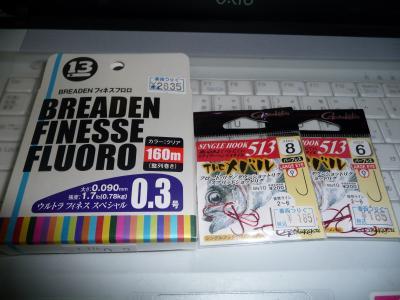 breaden_fulolo & 513