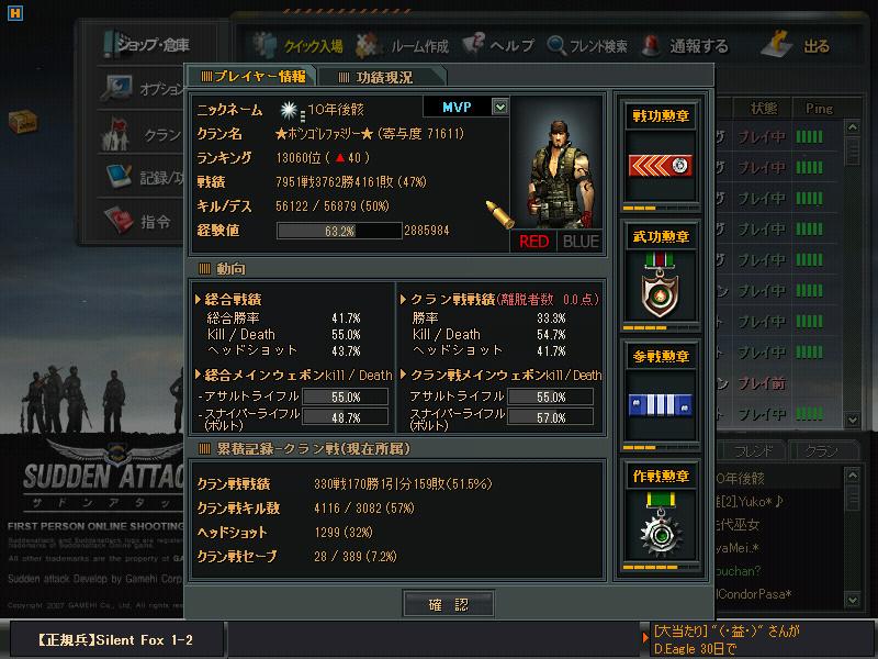 suddenattack 2011-06-23 00-32-57-164
