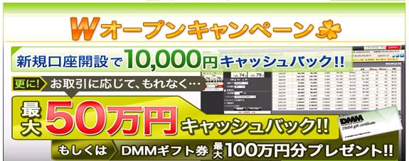 DMM。com証券  キャッシュバックキャンペーン