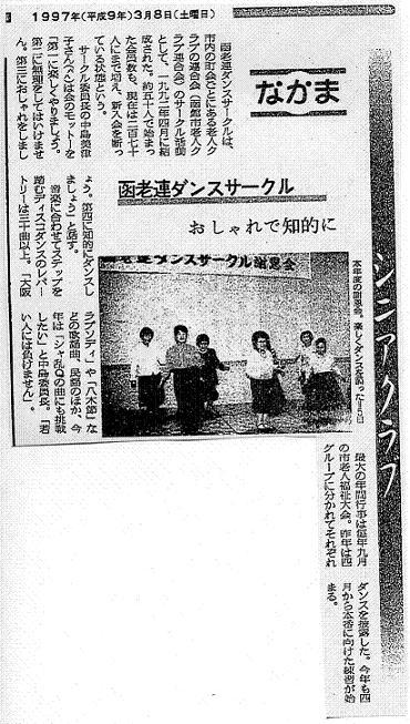 19970308minamikaze