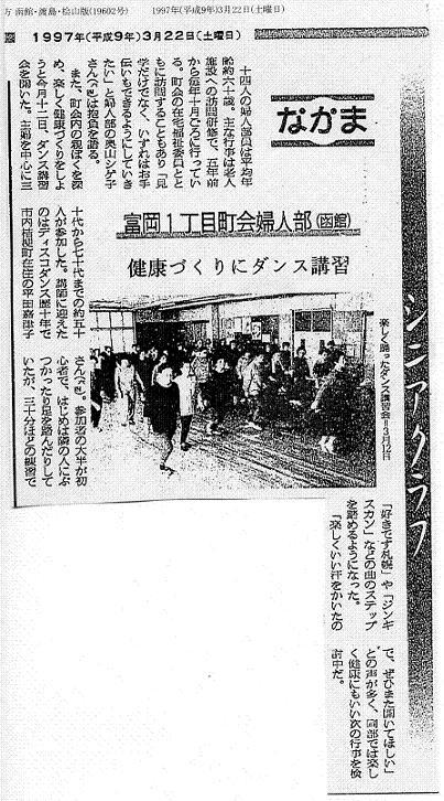 19970322minamikaze