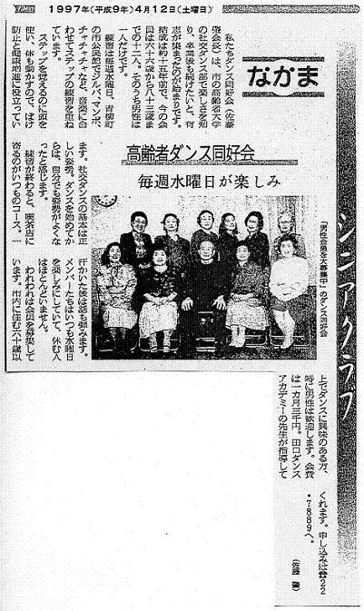 19970412minamikaze