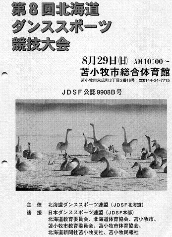 19990829jdsftomakomai1